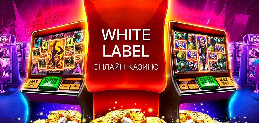 казино white label онлайн